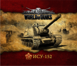 "�������� ""World of Tanks - ��� 152"" ������������"