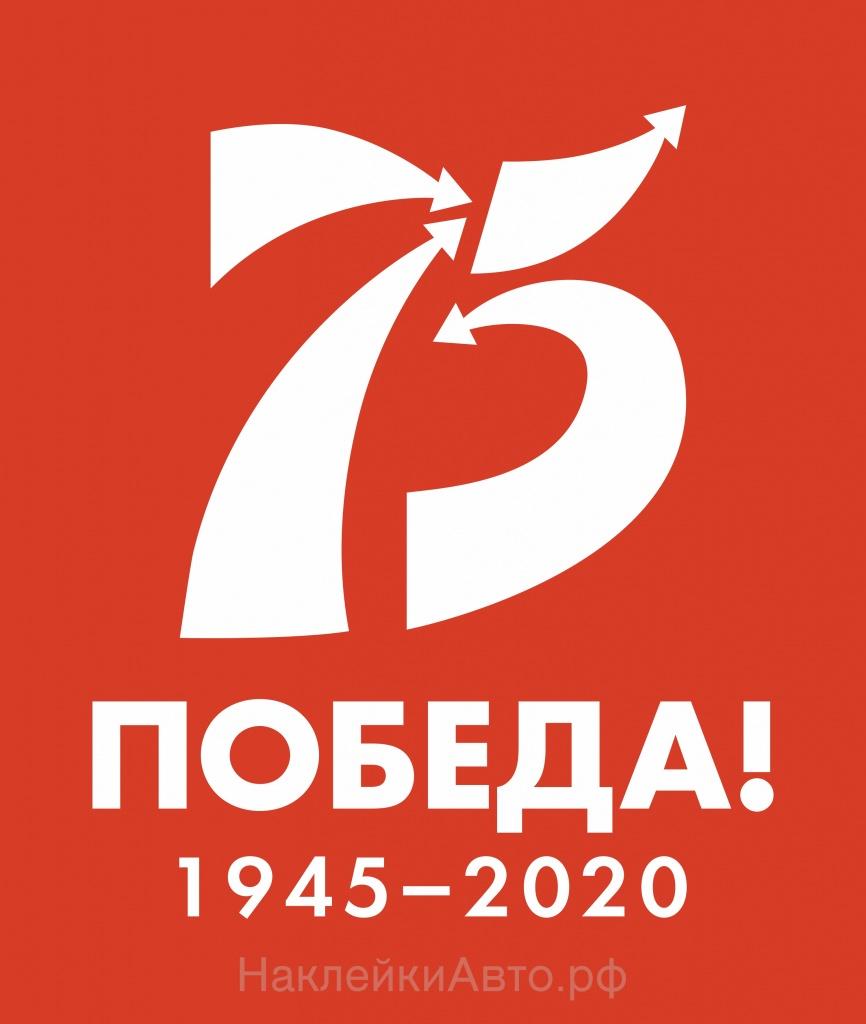 Официальная эмблема-логотип 75 лет победы