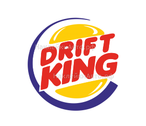 "Наклейка ""Drift king"""