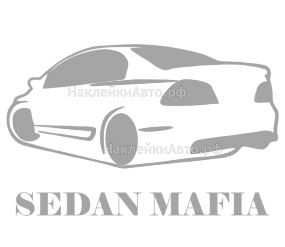 "Наклейка ""CIVIC MAFIA SEDAN"""