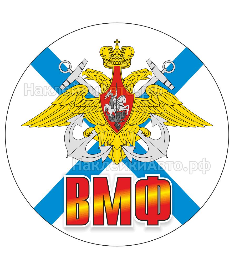 Эмблема вмф россии в векторе