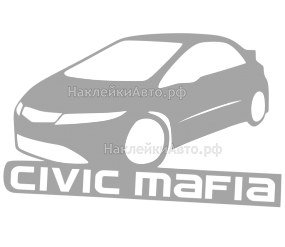 "Наклейка ""CIVIC MAFIA"""